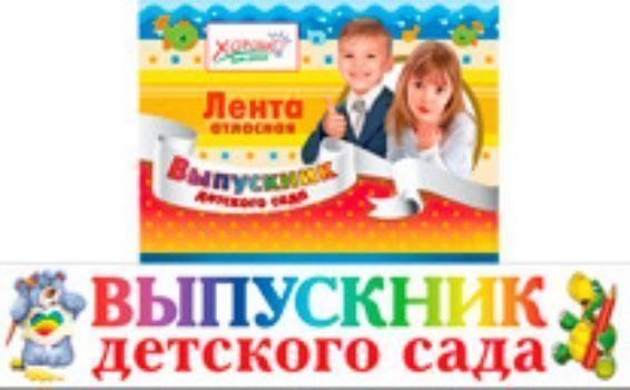 Лента белая. Выпускник детского сада