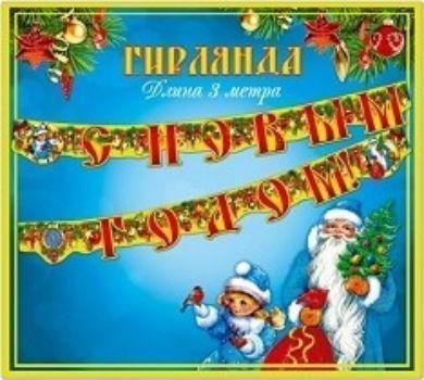 """Гирлянда """"С Новыи годом!"""""""