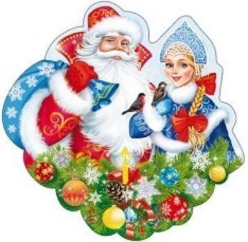 """Плакат вырубной """"Дед Мороз и Снегурочка"""""""