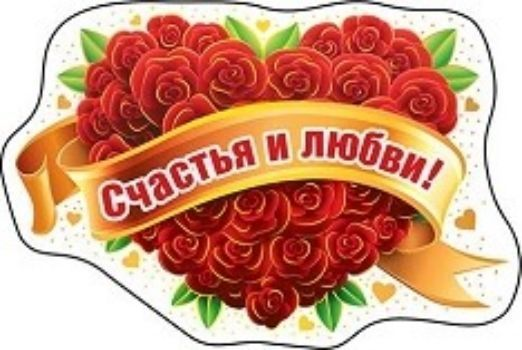 """Магнит виниловый """"Счастья и любви!"""""""