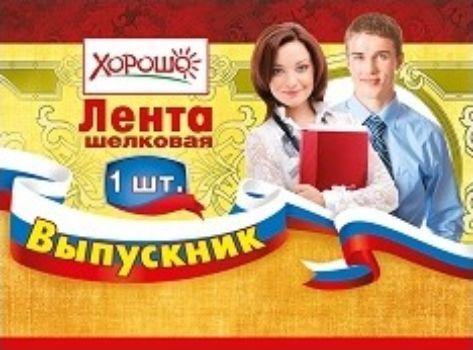 """Лента """"Выпускник"""" (российская символика)"""