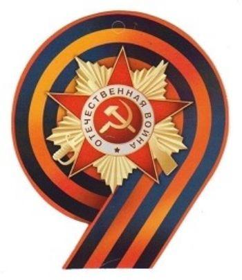 "Открытка-мини ""9 Мая"""