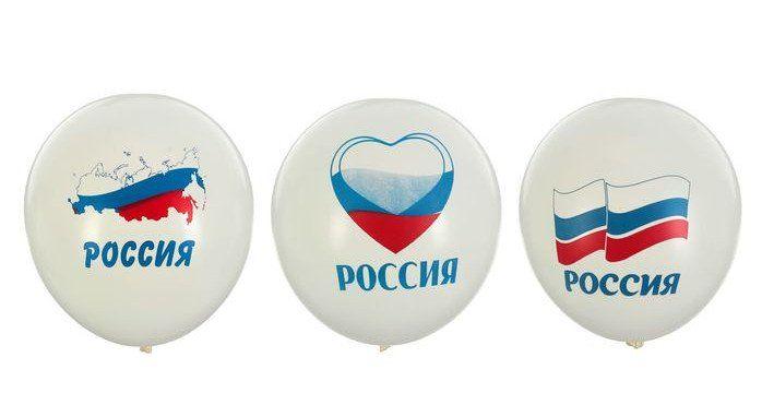 Шар латексный Россия, белыйВоздушные шары<br>Шар латексный Россия станет отличным дополнением к любому празднику. Он подойдёт для оформления помещения к 23 Февраля, Дню Победы и другим патриотичным датам.Рисунок-триколор нанесён с двух сторон.В наборе 12 штук.<br><br>Год: 2017<br>Высота: 180<br>Ширина: 120<br>Толщина: 10