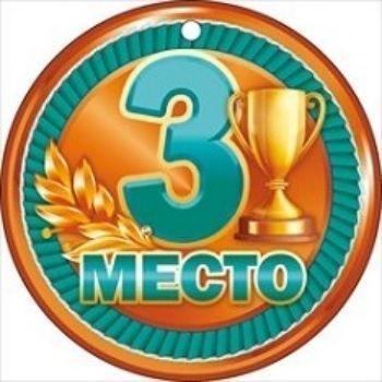 Медаль 3 местоМедали<br>Диаметр 9,5 см.Материал: картон.<br><br>Год: 2017