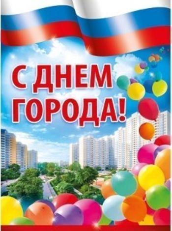 Открытка с поздравлением на день города