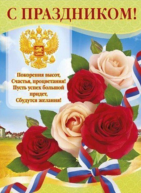 Плакат С праздником!. Российская символикаОформительские плакаты<br>Формат А2.Материал: картон.<br><br>Год: 2017<br>Высота: 600<br>Ширина: 440<br>Толщина: 1