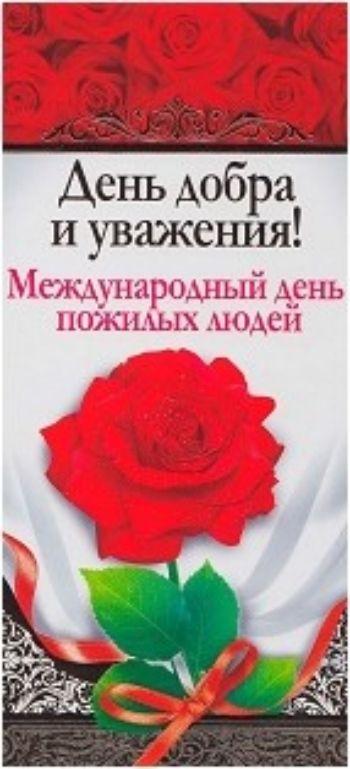 """Открытка """"День добра и уважения! Международный день пожилых людей"""""""