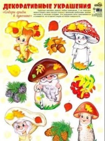 """Декоративные наклейки """"Осень золотая"""". Собери грибы в лукошко"""
