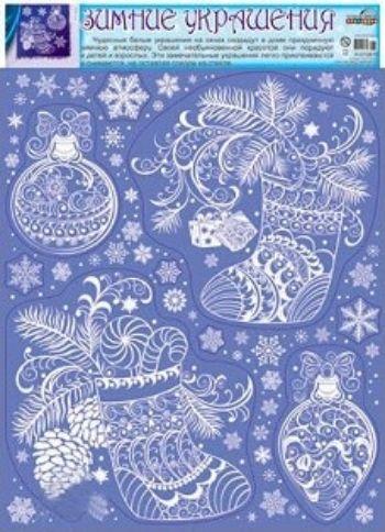 "Новогодние наклейки на окна ""Валенки"""