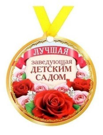 """Медаль на магните """"Лучшая заведующая детским садом"""""""