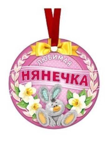"""Медаль-магнит """"Любимая нянечка"""""""