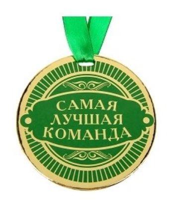 Медаль Самая лучшая командаМедали<br>Диаметр медали 9 см.Материал: картон.<br><br>Год: 2017