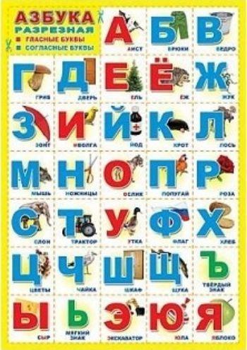 Плакат Азбука разрезнаяОформительские плакаты<br>Разрезная азбука, с буквами русского алфавита и симпатичными иллюстрациями к ним.Формат А3.Упаковка: пакет с европодвесом.<br><br>Год: 2017<br>Высота: 490<br>Ширина: 300<br>Толщина: 1