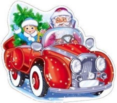 """Плакат вырубной """"Дед Мороз со Снегуркой на машине"""""""