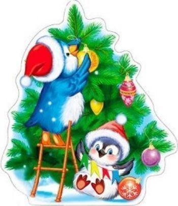 """Плакат вырубной """"Пингвины наряжают елку"""""""
