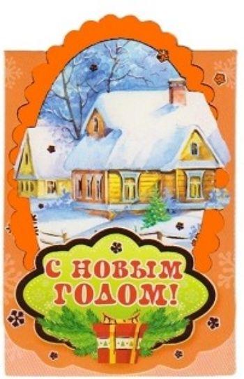 """Открытки-малышки """"С Новым годом!"""""""