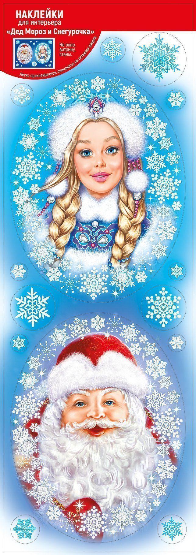 """Набор оформительских наклеек """"Дед Мороз и Снегурочка"""""""