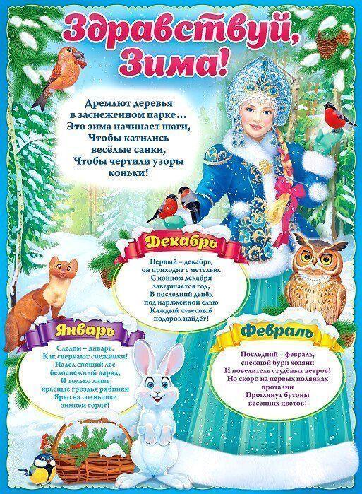 плакат здравствуй зимушка зима