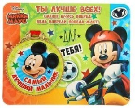 """Медаль на открытке """"Самый лучший мальчик"""", Микки Маус"""