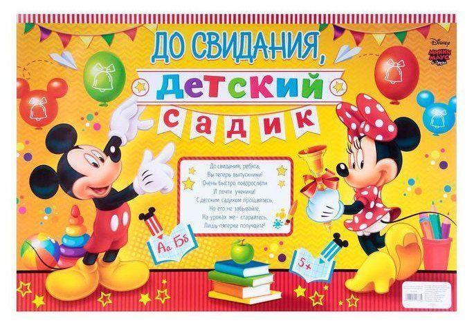 Плакат До свидания, детский садик. Микки Маус и его друзья