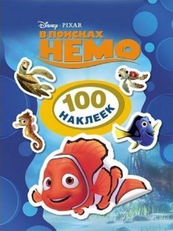 В поисках Немо. 100 наклеекПоощрительные карточки, наклейки<br>Герои популярных диснеевских мультфильмов в наклейках. Ребенок может собрать целую серию мини-альбомов со 100 наклейками в каждом. Для детей от 3-х лет.<br><br>Год: 2016<br>Высота: 200<br>Ширина: 150<br>Толщина: 2<br>Переплёт: мягкая, скрепка