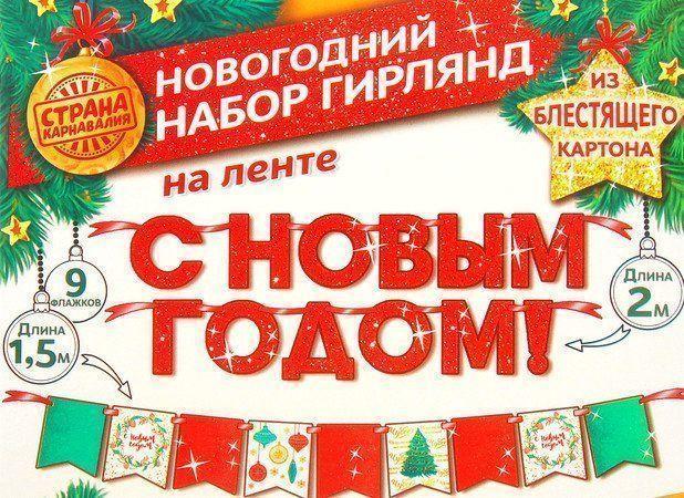 Гирлянда новогодняя С Новым годом , на ленте, Сима-ленд, 2018  - купить со скидкой
