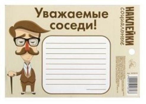 """Наклейка социальная """"Уважаемые соседи!"""""""