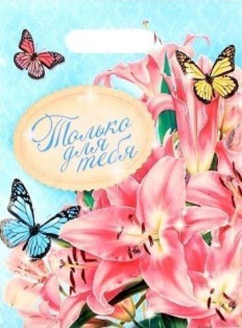 Пакет подарочный полиэтиленовый Для тебя лилии