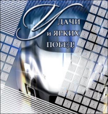 Мини-открытка Удачи и ярких побед!23 февраля<br>Оригинальная мини-открытка, украшена серебряной фольгой.<br><br>Год: 2014<br>Высота: 68<br>Ширина: 65<br>Толщина: 1