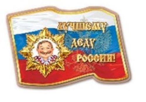 """Магнит """"Лучшему деду России"""""""