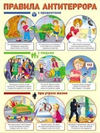 """Плакат демонстрационный """"Правила антитеррора"""" Сфера"""