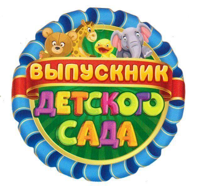 Медаль Выпускник детского садаМедали<br>Медаль, с текстом на обратной стороне:Большой удачи! В добрый час!Почаще вспоминай о нас!Материал: картон.<br><br>Год: 2018<br>Высота: 95<br>Ширина: 95<br>Толщина: 1