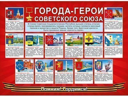 Плакат Города-герои Советского союза9 Мая<br>Формат А2.Материал: картон.<br><br>Год: 2018<br>Высота: 440<br>Ширина: 600<br>Толщина: 1