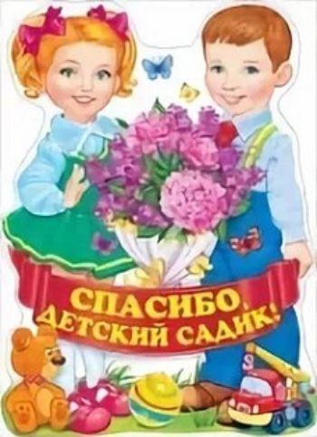 Плакат Спасибо, детский садик!Оформительские плакаты<br>Формат А2.Материал: картон.<br><br>Год: 2018<br>Высота: 600<br>Ширина: 440<br>Толщина: 1