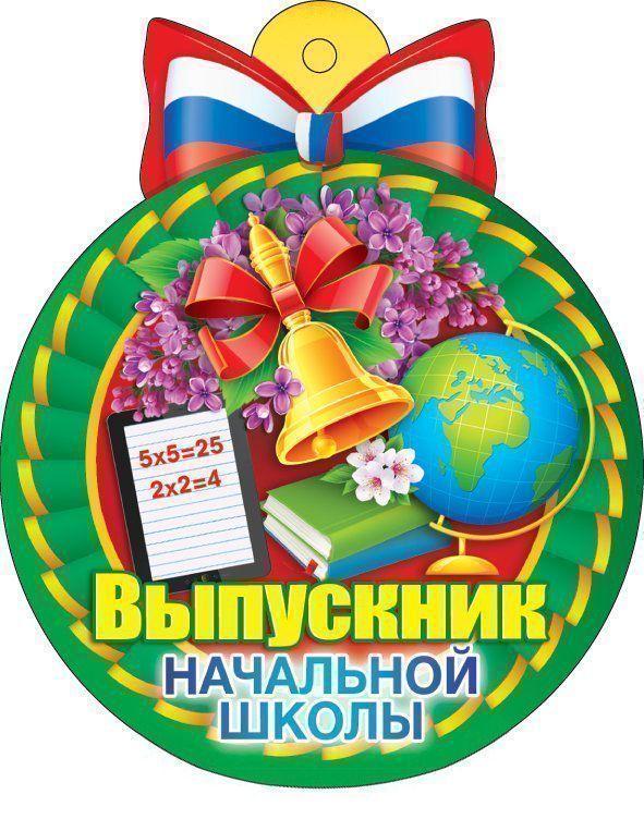 Медаль Выпускник начальной школы российская символикаМедали<br>.<br><br>Год: 2018<br>Высота: 95<br>Ширина: 95<br>Толщина: 2