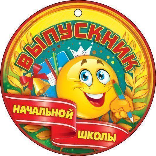 """Медаль """"Выпускник начальной школы"""""""