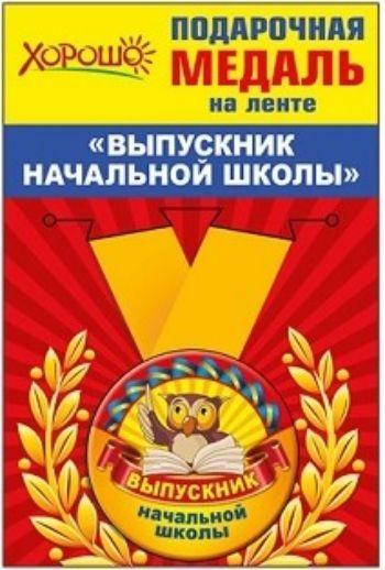 """Медаль металлическая малая """"Выпускник начальной школы"""""""