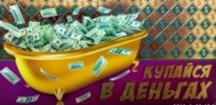 """Конверт для денег """"Купайся в деньгах"""""""