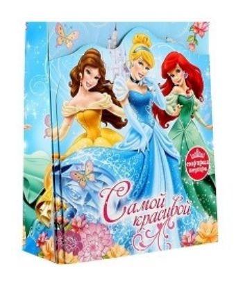 Пакет ламинат с открыткой-игрой Самой красивой. ПринцессыПодарочная упаковка, сумочки, пакеты<br>На лицевой стороне пакета расположена раскраска.<br><br>Год: 2018<br>Высота: 270<br>Ширина: 230<br>Толщина: 2