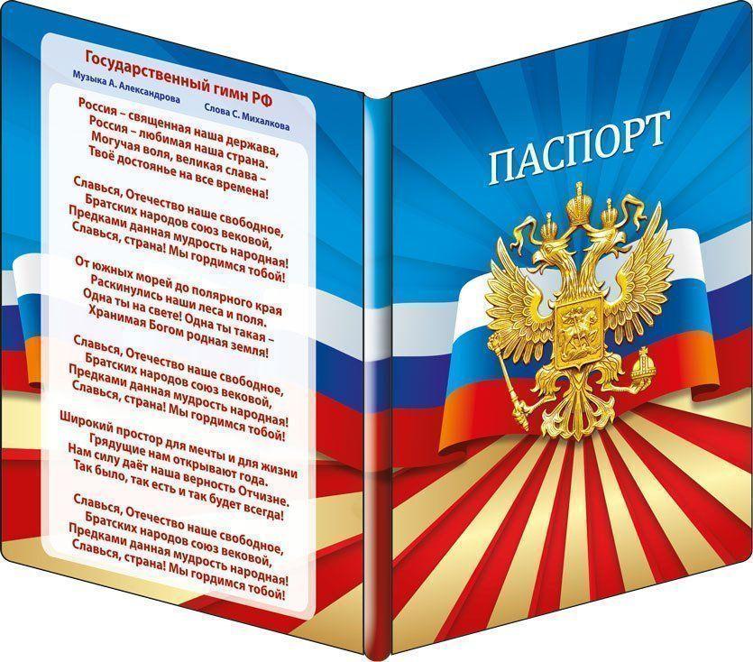 Обложка для паспорта, российская символикаОбложки<br>Материал: ПВХ, картон.<br><br>Год: 2018<br>Высота: 135<br>Ширина: 95<br>Толщина: 3