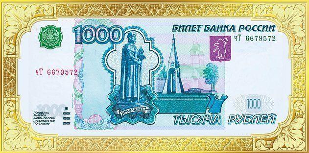 """Конверт для денег """"1000 рублей"""""""