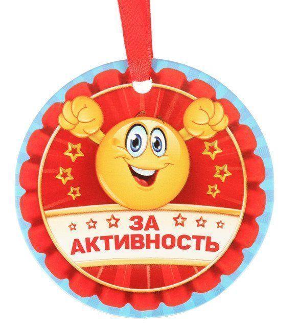 "Медаль ""За активность"""