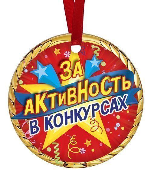 """Медаль-магнит """"За активность в конкурсах"""""""