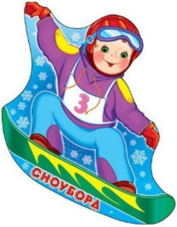 Плакат вырубной Спорт-Сноуборд