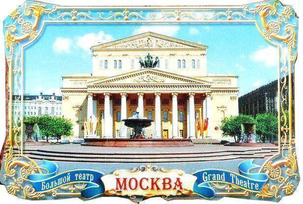"""Магнит """"Москва. Большой театр"""""""