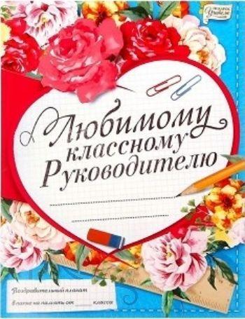 """Поздравительный плакат в папке """"Любимому классному руководителю"""""""