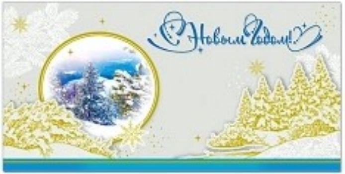 """Открытка """"С Новым годом!"""". Зимний лес"""