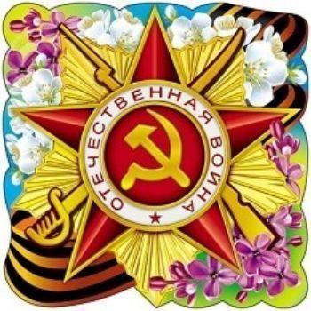Плакат вырубной Орден Отечественной войны