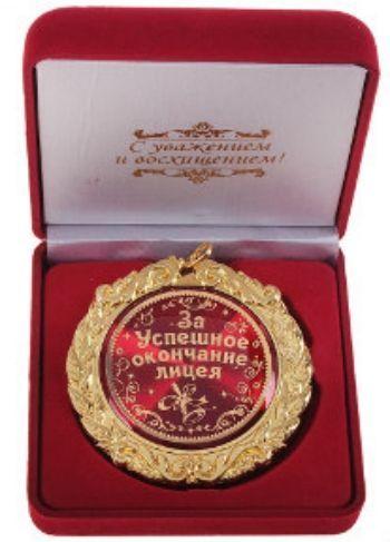Медаль За успешное окончание лицея