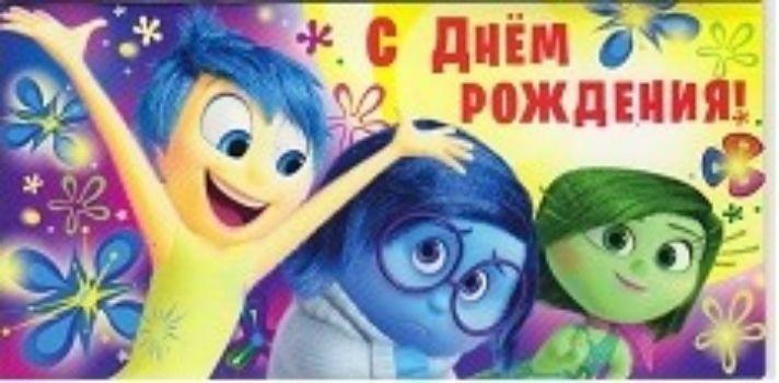 """Конверт для денег """"С Днем рождения!"""" головоломка"""